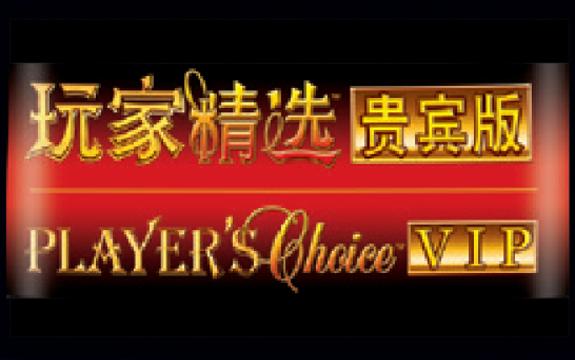 Player's Choice VIP – APAC Aristocrat